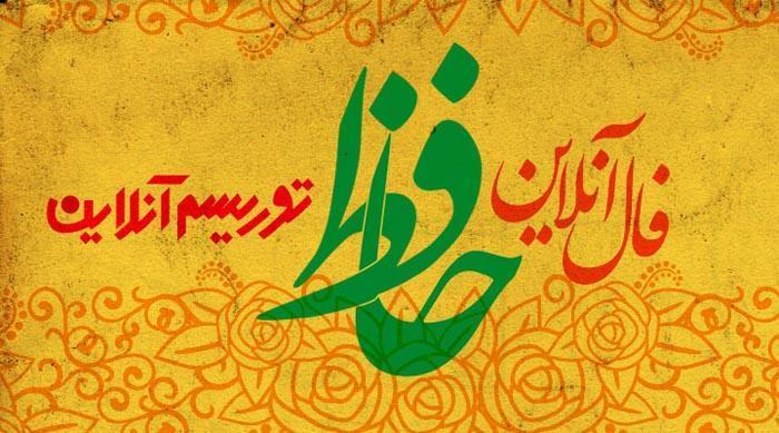 فال آنلاین دیوان حافظ چهارشنبه 23 مرداد ماه 98